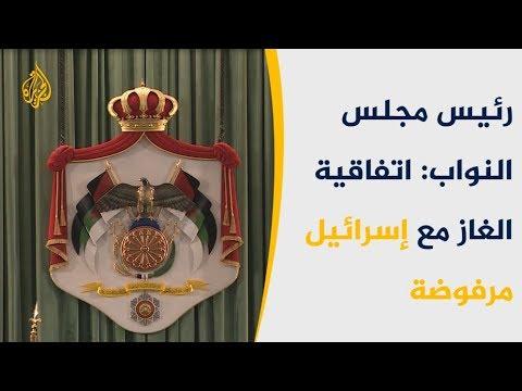 مجلس النواب الأردني يطالب بفسخ اتفاقية الغاز مع إسرائيل  - نشر قبل 35 دقيقة
