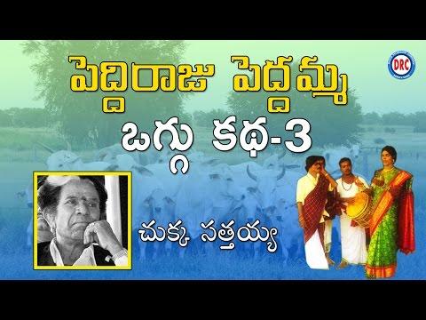 Peddi Raju Peddamma Oggu KathaVol 3/ 4 By Chukka Sathaiah || Telangana Folks