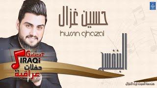 حسين غزال -  البنفسج + هم رجع || البنفسج || أغاني عراقية 2019