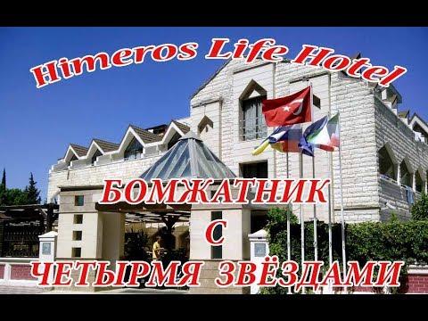 Himeros Life Hotel  Бомжатник с 4* Кемер Турция