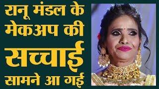Ranu Mandal का Makeup करने वाली Artist ने Viral Photo पर क्या कहा? Oddnaari