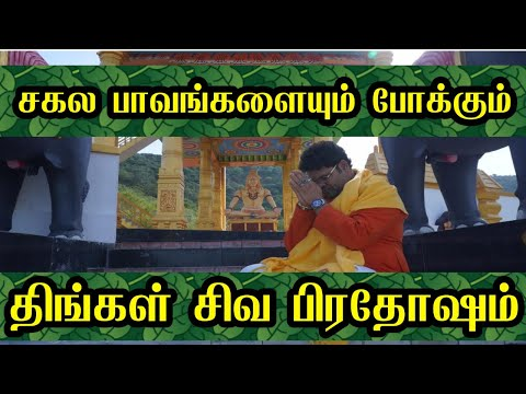 Pradosham 22 September 2018 by Sri Rathnagiriswarar Temple
