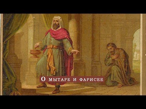 Программа №18. О мытаре и фарисее. 01 февраля 2015 года.