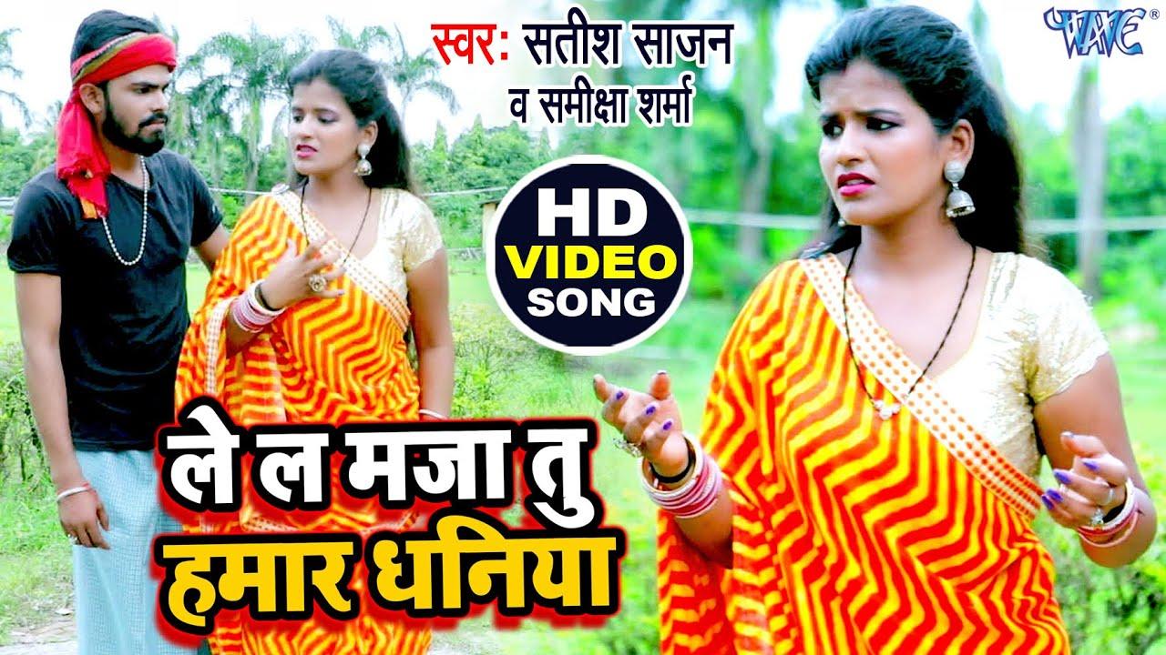 ले ल माजा तु हमार धनिया - #Satish Sajan, Samiksha Sharma - का हिट गाना | Bhojpuri Song 2021