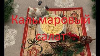 Салат из кальмаров. Очень простой рецепт.