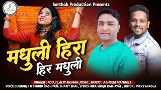 latest dj song !! मधुली हीरा हीर मधुलि Fouji Lalit Mohan Joshi !! official music Sarthak production
