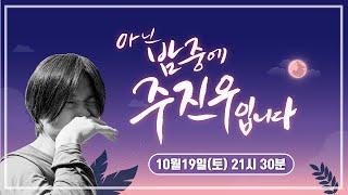 주디의 절친 Of 절친, 김제동&이승환이 아밤주에 떴다!! [tbs Tv] 아닌 밤중에 주진우입니다 / 3화(10.19.토)