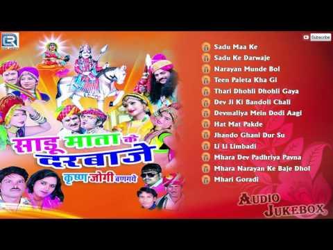 Sadu Mata Ke Darwaje Krishna Jogi Bangyo Re | Rajasthani Devnarayan Bhakti Geet | Audio Jukebox 2016
