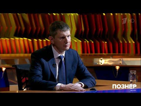 Гость Максим Решетников. Познер. Выпуск от 16.04.2020