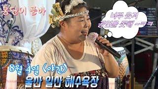 홍단이 품바 🌹 홍단이와 관객들을 배꼽 잡고 웃게하는 대단한분이 있어 ? ㅋㅋ~^