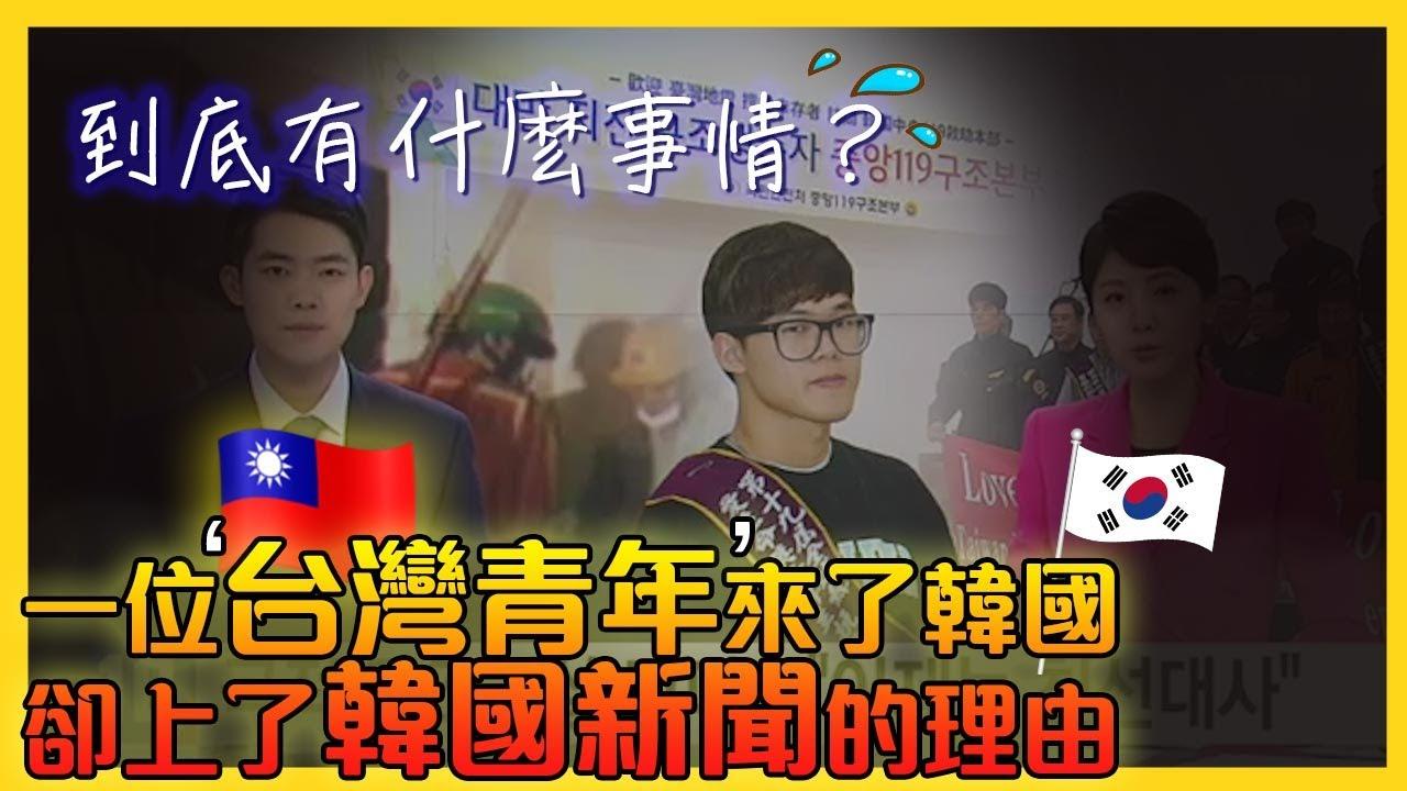 """""""到底有什麽事?""""一位台灣青年去了韓國卻上了韓國新聞的理由😭"""