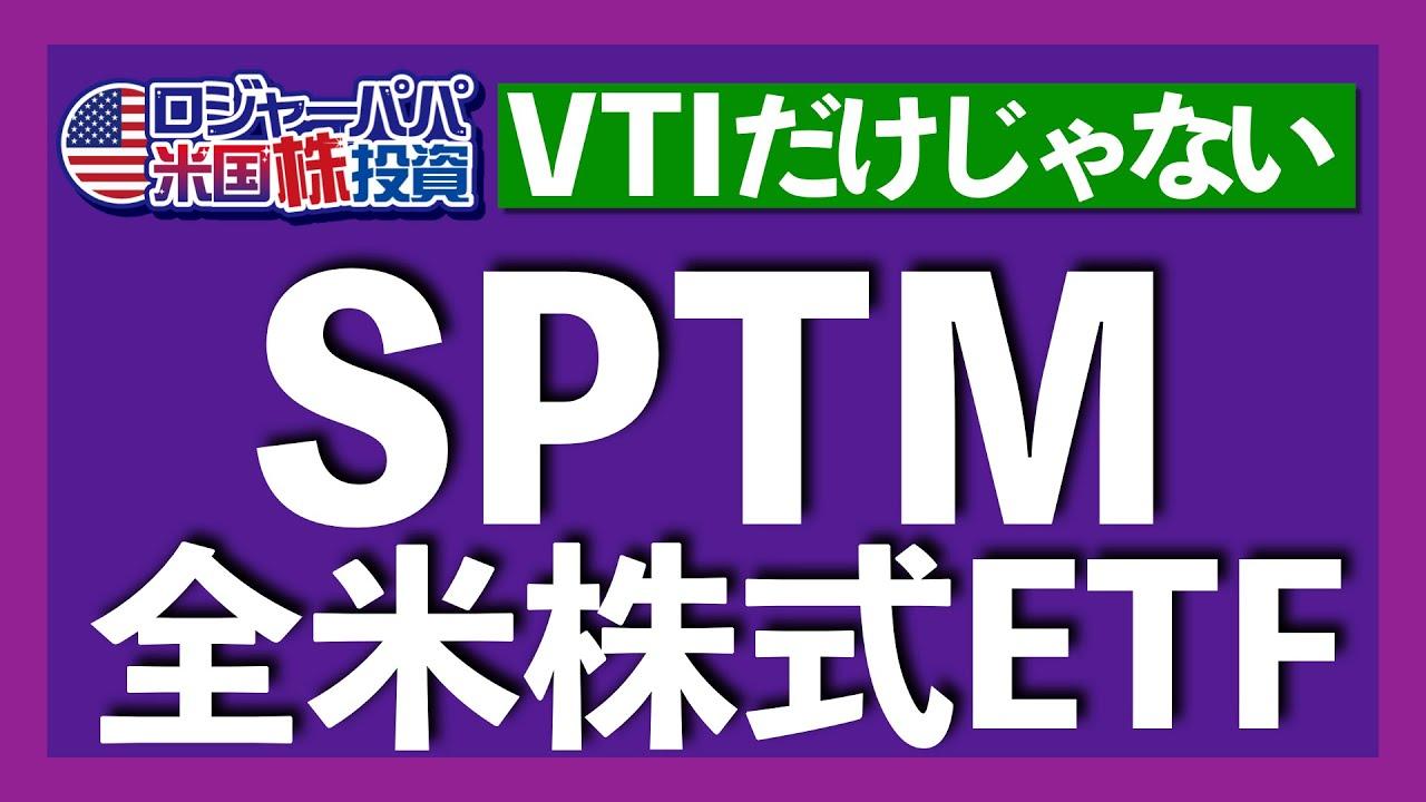株高&円安でも6300円で全米株式に投資できるETF・SPTMを紹介します【米国株投資】2021.10.19