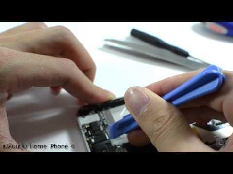 การเปลี่ยนปุ่ม home ของ iPhone 4 - iMod 2013
