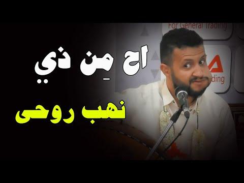 اح من ذي نهب روحي // سلطان الطرب اليمني حمود السمه // تسجيل اسطوري