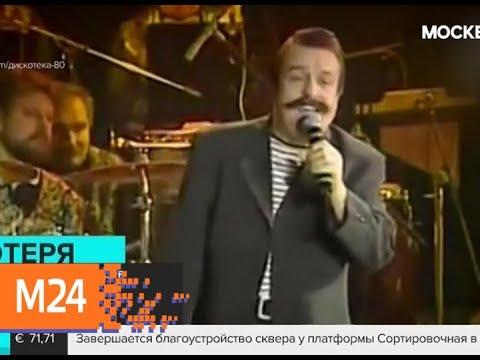 Умер певец Вилли Токарев - Москва 24