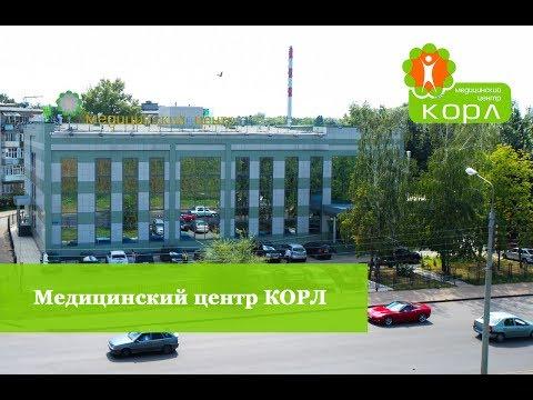 Медицинский центр КОРЛ в Казани