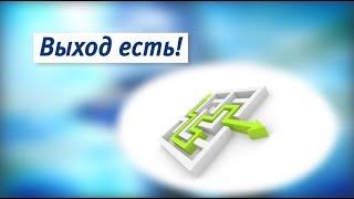 """Ток-шоу """"Главная тема"""" 17.12.2018 Выход есть!"""