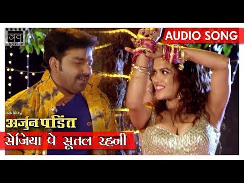 Sejiya Pe Sutal Rahani - Pawan Singh, Indu Sonali | Yodha Arjun Pandit Bhojpuri Movie Songs