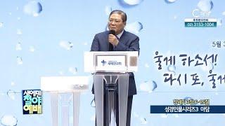 새에덴철야예배 소강석 목사 - 성경인물시리즈3 아담