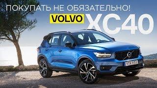 Покупать не обязательно: тест-драйв Volvo XC40