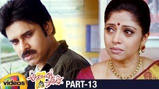 Attarintiki Daredi Telugu Full Movie | Pawan Kalyan | Samantha | Pranitha | DSP | Trivikram |Part 13