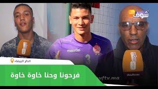 أخ وعم نجم الوداد داري فرحانين بزيارة لاعبي الرجاء بعد العملية:
