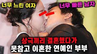 극과 극으로 다른데 결혼했다가 못참고 이혼한 연예인 커플 TOP3
