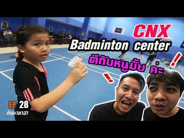 ???????????????   ????????????? CNX Badminton center ?????? ( ????????? )