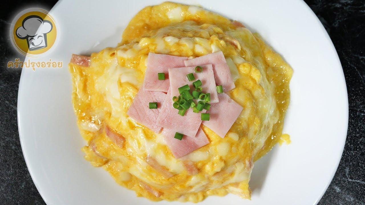 ข้าวไข่ข้นแฮมชีส เมนูไข่ง่ายๆ แต่อร่อยเกินคาด พร้อมเทคนิคการทำอย่างละเอียดยิ๊บ   ครัวปรุงอร่อย