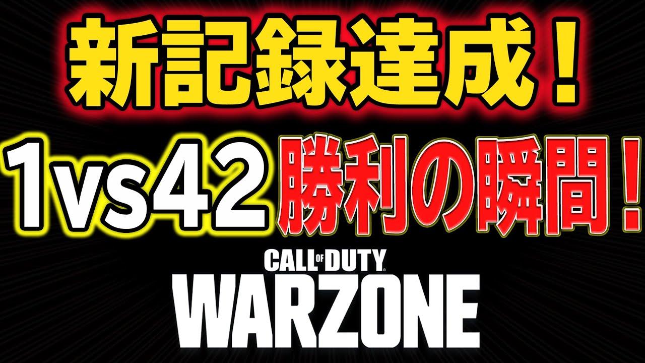 【CoD:WARZONE】1vs42で勝利の瞬間!こんなハチャメチャバトル見たことないww「新記録達成!WARZONE界に革命を起こす」