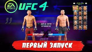 UFC 4 ПЕРВЫЙ ЗАПУСК / ОБЗОР ИГРЫ