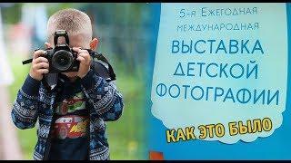 Международная выставка детской фотографии в городе Видное. Как это было