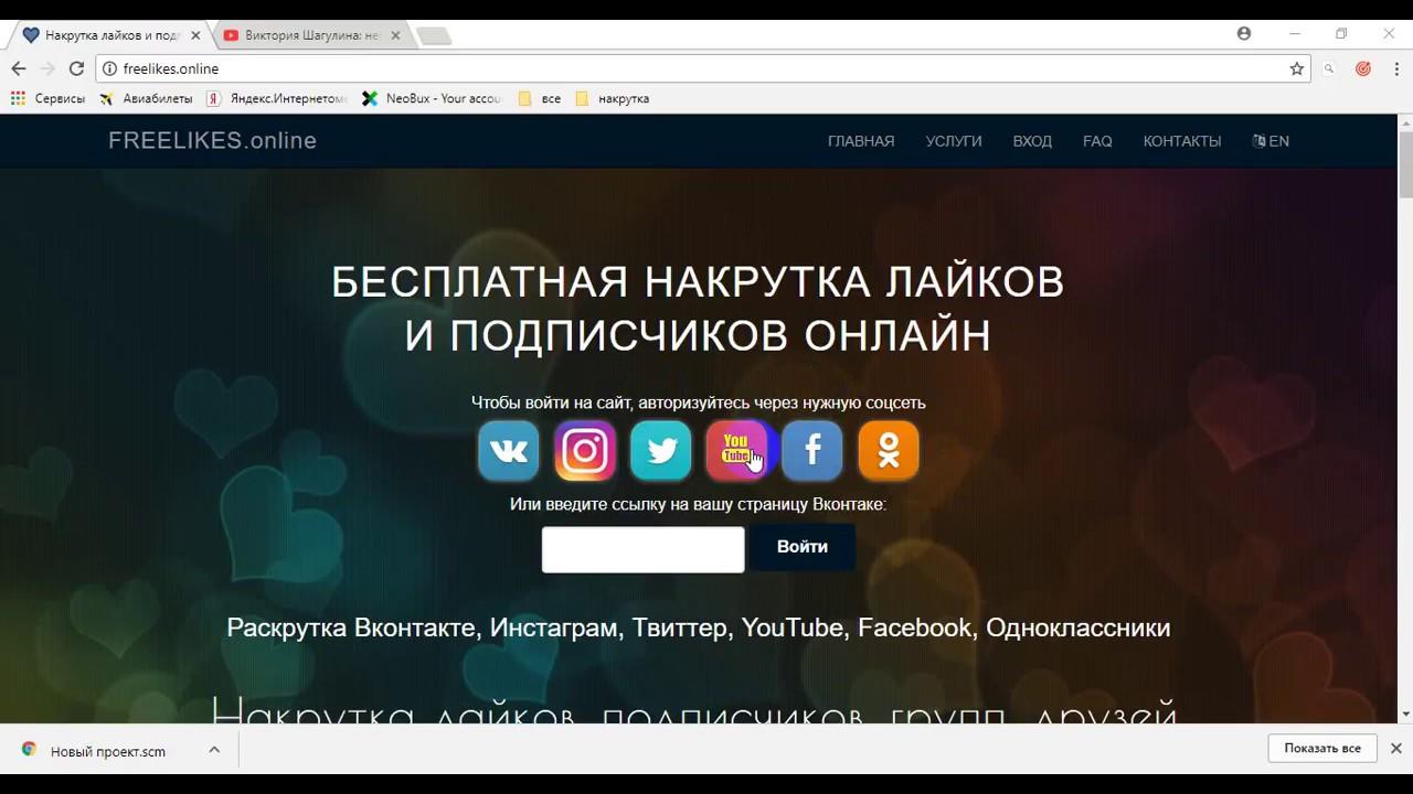 программа для накрутки социальных сетей