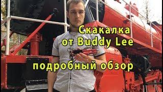 Обзор скакалки Buddy Lee Rope Master Цена
