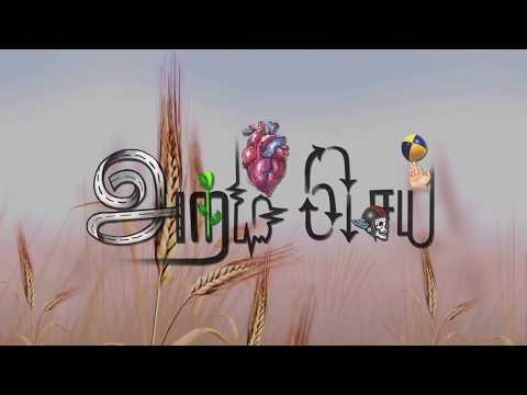 Aram Sei Tamil Short Film HD((அறம் செய் தமிழ்  குரும்படம் )tamil Short Films 2017 Award Winning