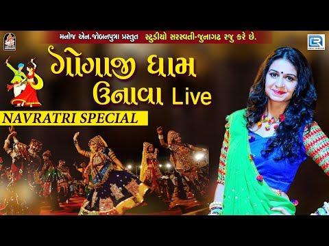 Kinjal Dave Nonstop Garba 2017   Gogaji Dham Unava Live   NAVRATRI 2017 GARBA   FULL HD VIDEO
