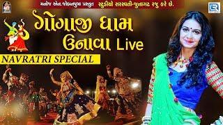 Kinjal Dave Nonstop Garba 2017 | Gogaji Dham Unava Live | NAVRATRI 2017 GARBA | FULL HD VIDEO