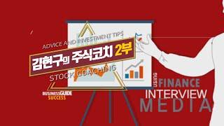 [이데일리TV 주식코치 2부] 6월 19일 토요일 방송 - 김현구 전문가