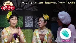 ヨーロー堂プレゼンツ「赤裸々にさせて」~美倭古(ミスゴブリン) 観音姉...