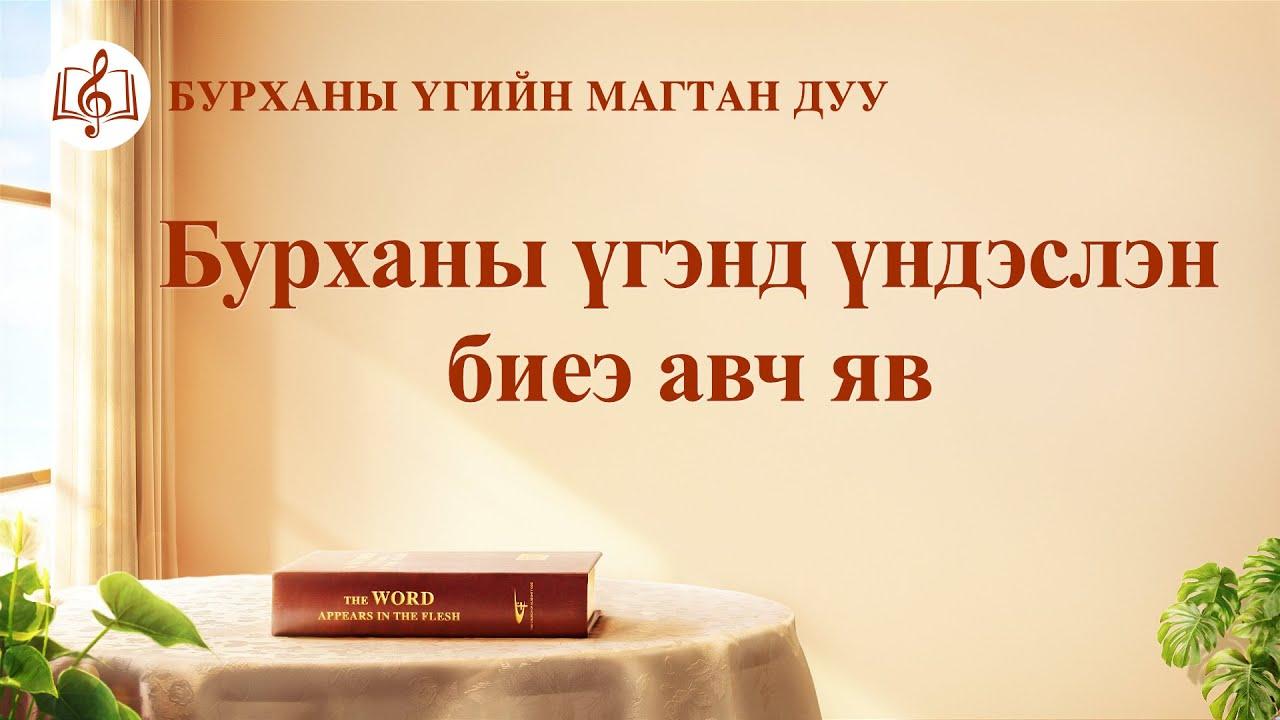 """Христийн сүмийн дуу """"Бурханы үгэнд үндэслэн биеэ авч яв"""" (Lyrics)"""