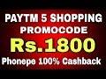 Paytm Promocode : Paytm 5 Shopping Promocodes  Of Rs.1800    Phonepe 100% Cash back + 12 Free Photos