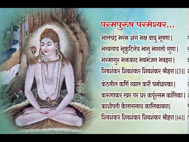 Shiv Ashtak - शिव अष्टक - Somwar Ashtak by Shri Manik Prabhu Maharaj (सोमवार अष्टक)
