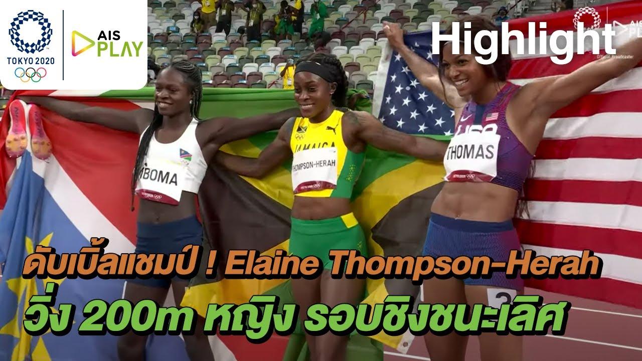 ดับเบิ้ลแชมป์ ! Elaine Thompson-Herah วิ่ง 200m หญิง รอบชิงชนะเลิศ | โอลิมปิก 2020