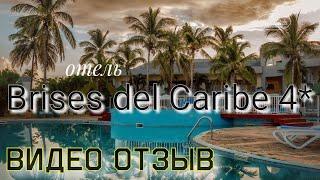 Отель Brisas del Caribe 4 Куба Варадеро ОТЗЫВ