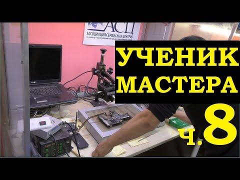 Ученик мастера и диагностика 10и ноутбуков за 2 часа