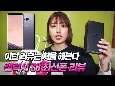 새로 출시된 갤럭시 S8 스마트폰을 개봉하다!!
