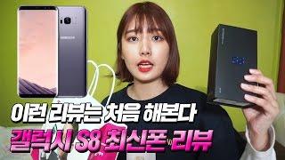 새로 출시된 갤럭시 S8 스마트폰을 개봉하다!! 과연 그것의 성능은? [김하나]