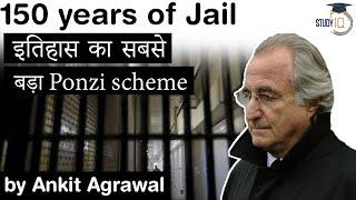 Фото Bernie Madoff Ponzi Scheme - Man Behind World's Largest Ponzi Scheme Dies In US Prison