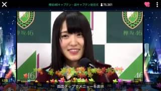 就任おめでとうございます   欅坂46にはキャプテンはいらないな…って思...