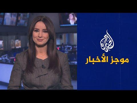 موجز الأخبار - التاسعة صباحا 02/08/2021  - نشر قبل 5 ساعة
